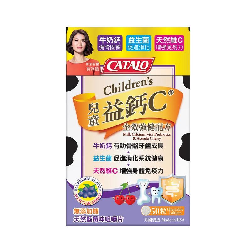 Catalo Children's Milk Calcium with Probiotics & Acerola Cherry 50 chewable tablets