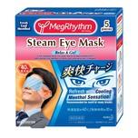 MegRhythm Steam Eye Mask Relax & Go, 5pcs