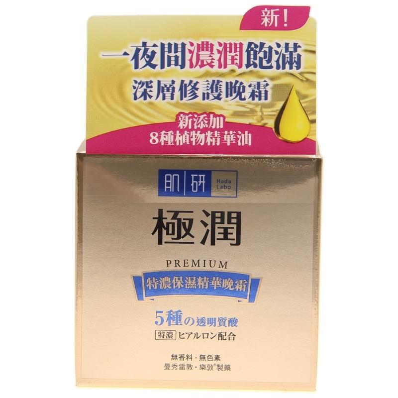 Hada Labo Premium Night Cream 50g