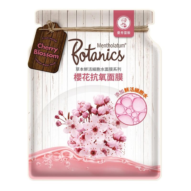 Mentholatum Botanics Cellular Water Cherry Blossom Antioxidant Facial Mask 6pcs
