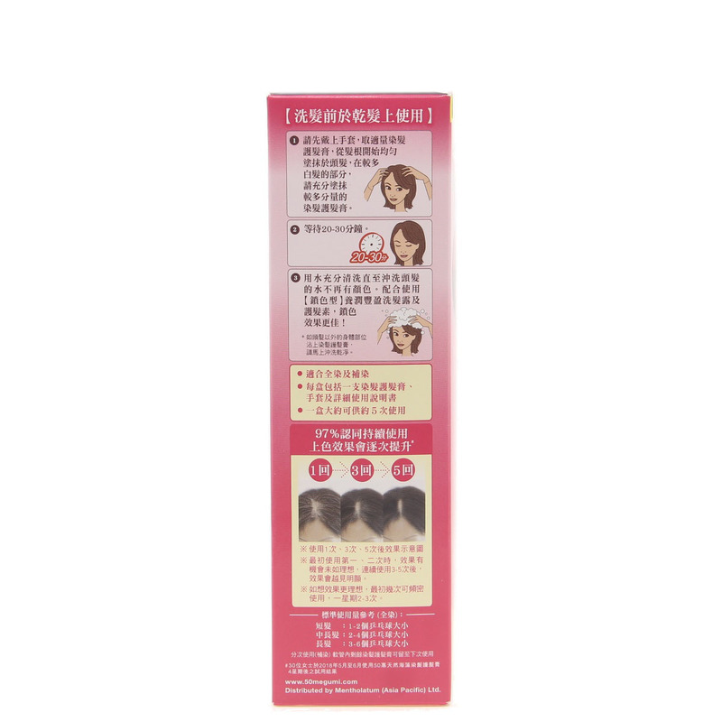 50 Megumi Hair Colorants Red Brown 150g
