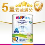 HiPP Combiotic Organic Milk Stage 2 (6-12M) 800g