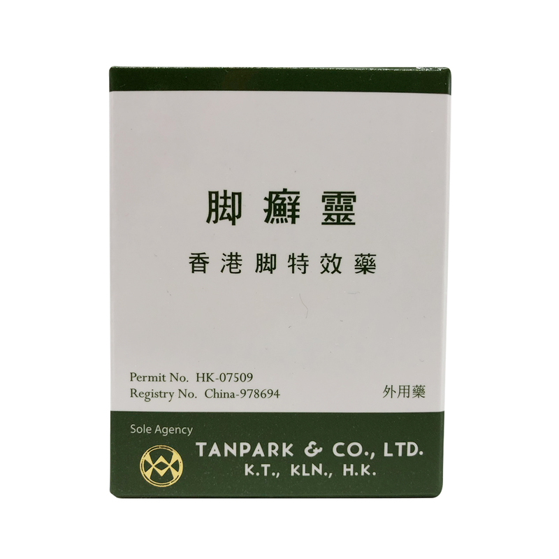 Curcyrin Special Remedy For Athlete'S Foot 3pcs