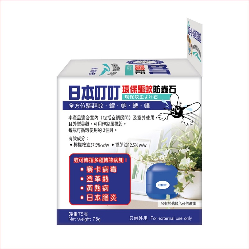 Ding Ding Mosquito And Insect Stone 75g