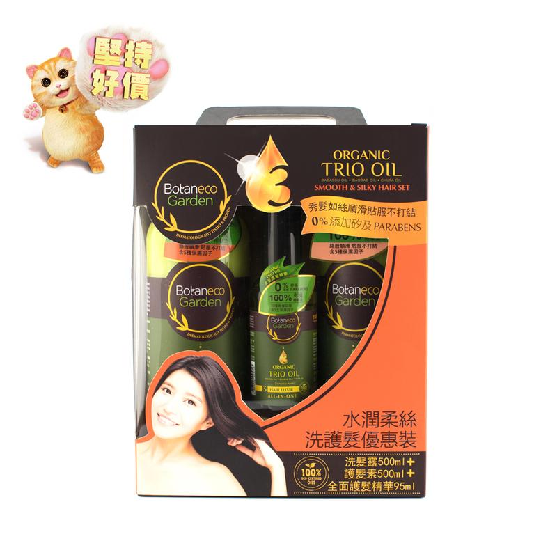 Botaneco Garden Trio Oil Smooth & Silky Hair Set 500mL + 500mL + 95mL