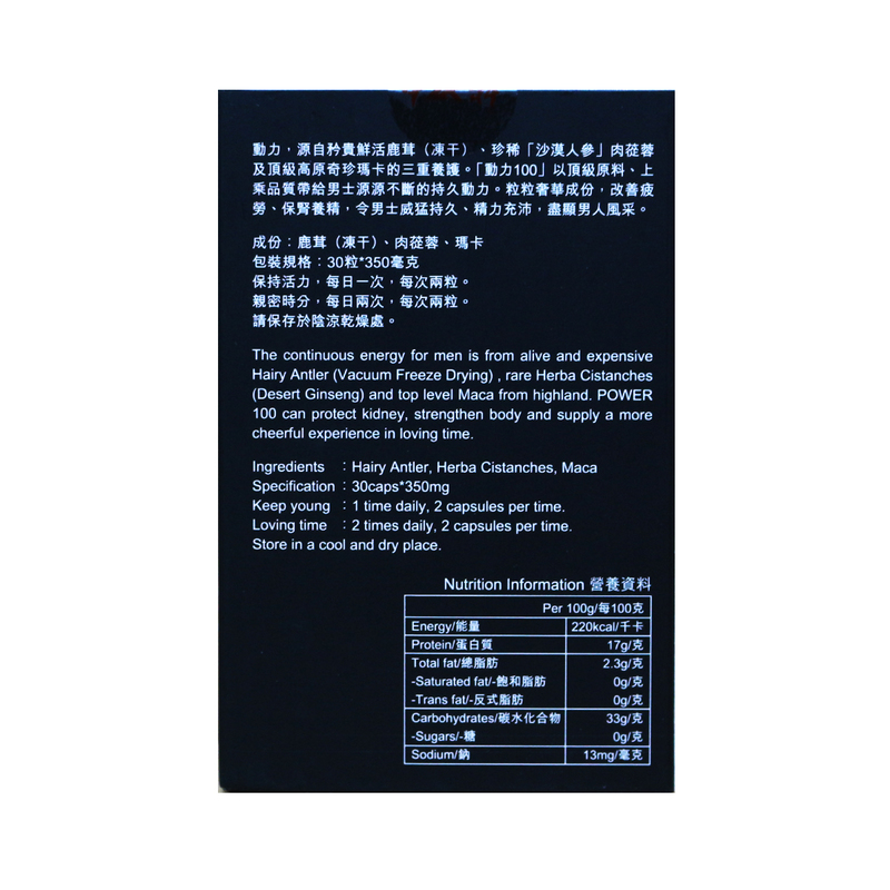 Zhongke Power 100 350Mg Capsule 10.5g