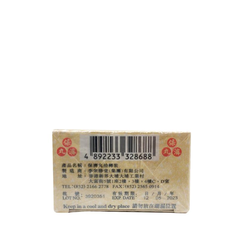 Li Chung Shing Tong Po Chai Pills 10 Bottles