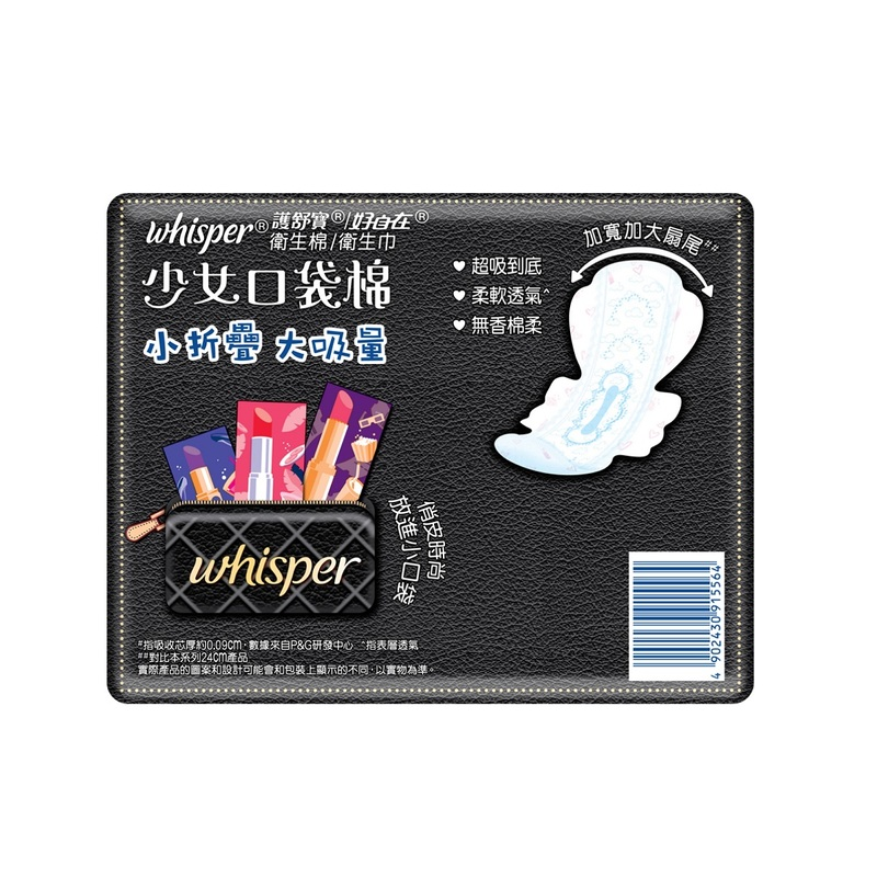 Whisper Teens Lip 29cm Unsc18pcs