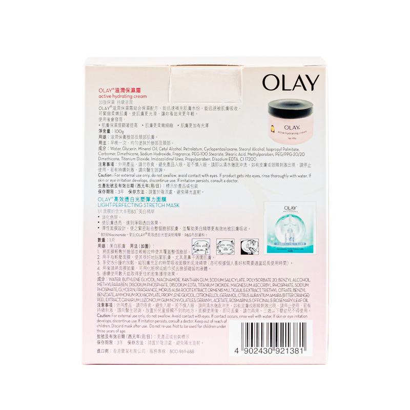 Olay Active Hydrating Cream+Olay White Radiance Light-Perfecting Stretch Mask 50g
