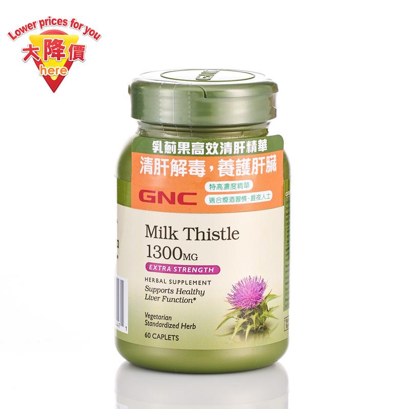 GNC Milk Thistle Ex 1300Mg 60pcs