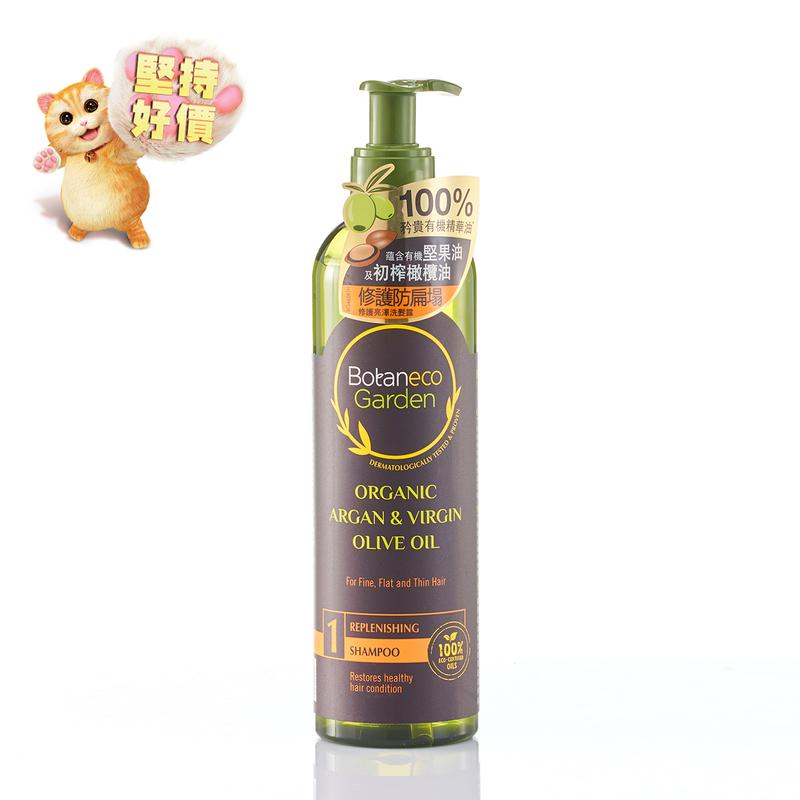 Botaneco Garden Replenishing Shampoo 290mL