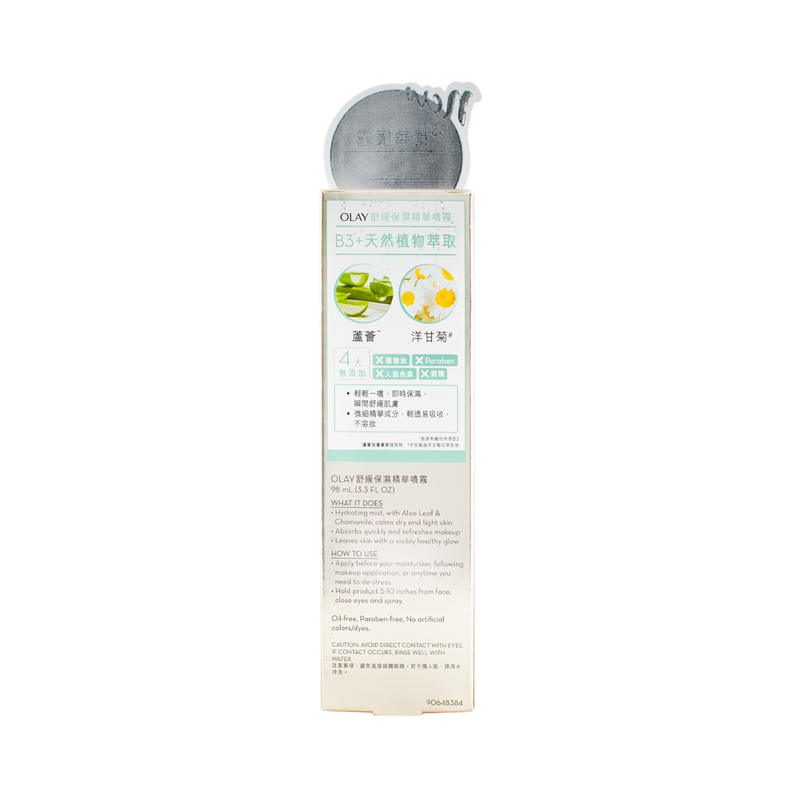 Olay Mist Ultimate Hydration Essence Calming with Aloe Leaf & Chamomile Extract 98mL