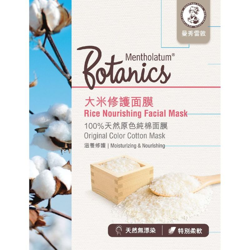 Botanics Cotton Mask Rice Nourishing