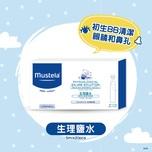 Mustela Physiological saline solution  5mlx 20