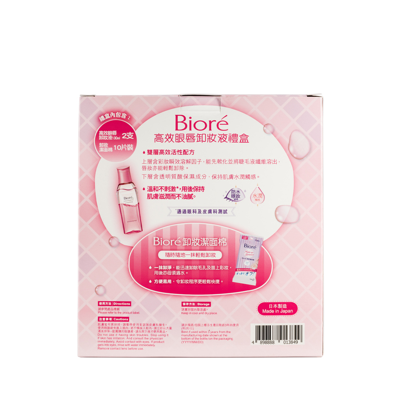 Bioré Make Up Remover For Eye And Lip 130mLX2 bottles Free Cleansing Cotton Pocket