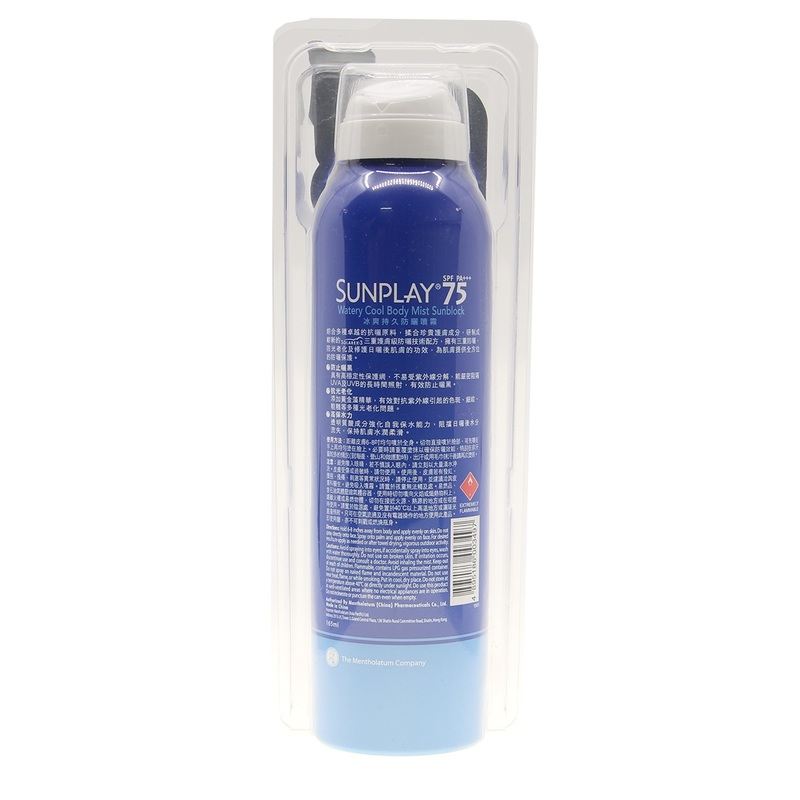 Sunplay Watery Cool Mist SPF75 PA+++ 165mL