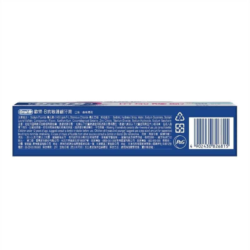Oral B Gum &Sensitivity Professional Care Toothpaste 90g