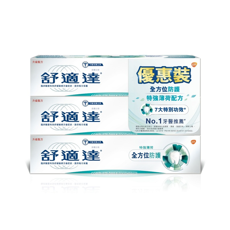 Sensodyne Complete Protection Toothpaste(Extra Fresh) 100g x3