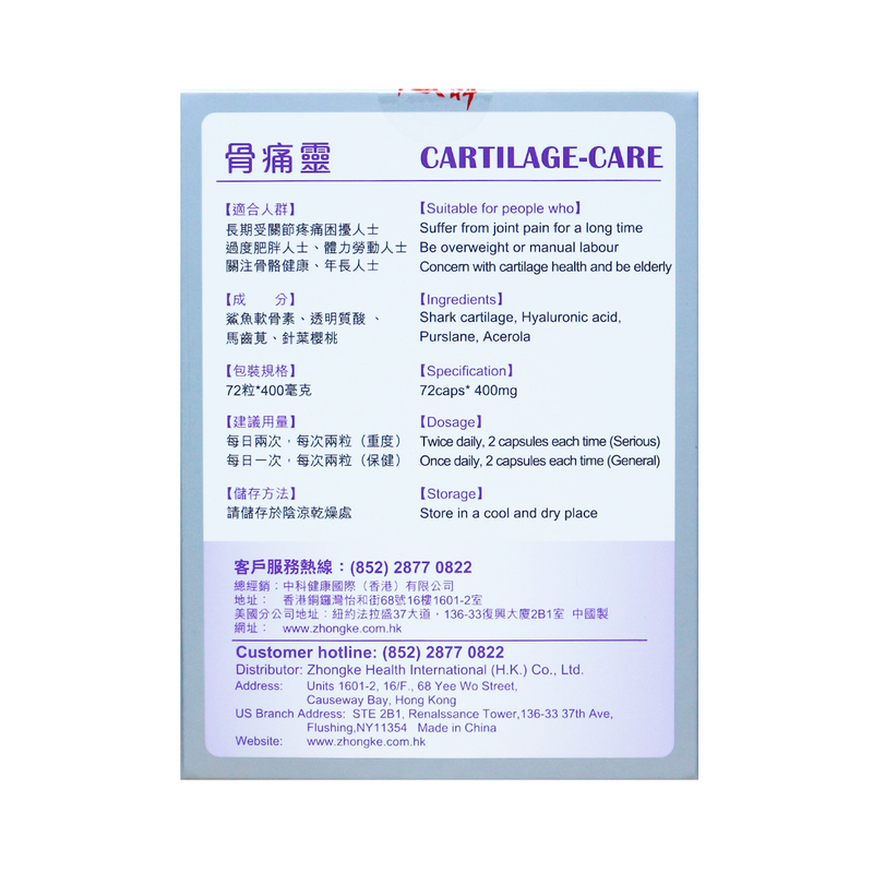 Zhongke Catilage-Care 400mg 72pcs