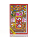 Goldboss Dragon Tiger Huo Luo Oil 45mL