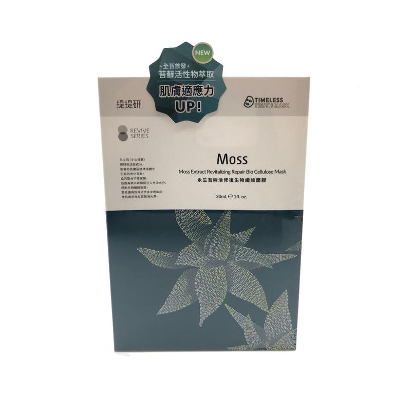 Timeless Truth Mask Moss Revitalizing Repair Bio Cellulose Mask 3pcs