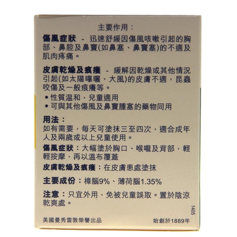 Mentholatum Analgesic Ointment 85g