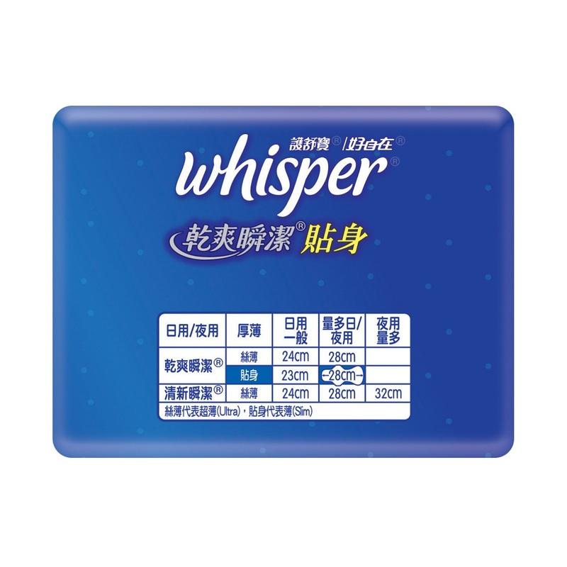 Whisper Ic Slim Night Wing 12pcs
