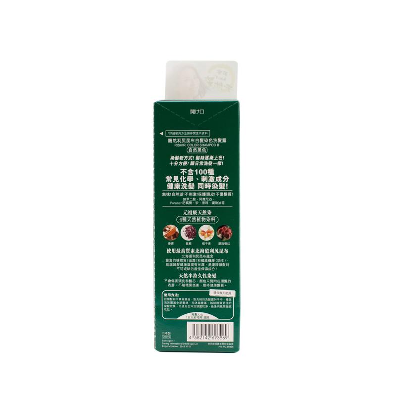 Pyuru Rishiri Hair Color Shampoo (Black) 200g