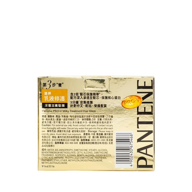 Pantene PRO-V Milky Treatment Hair Mask 270mL