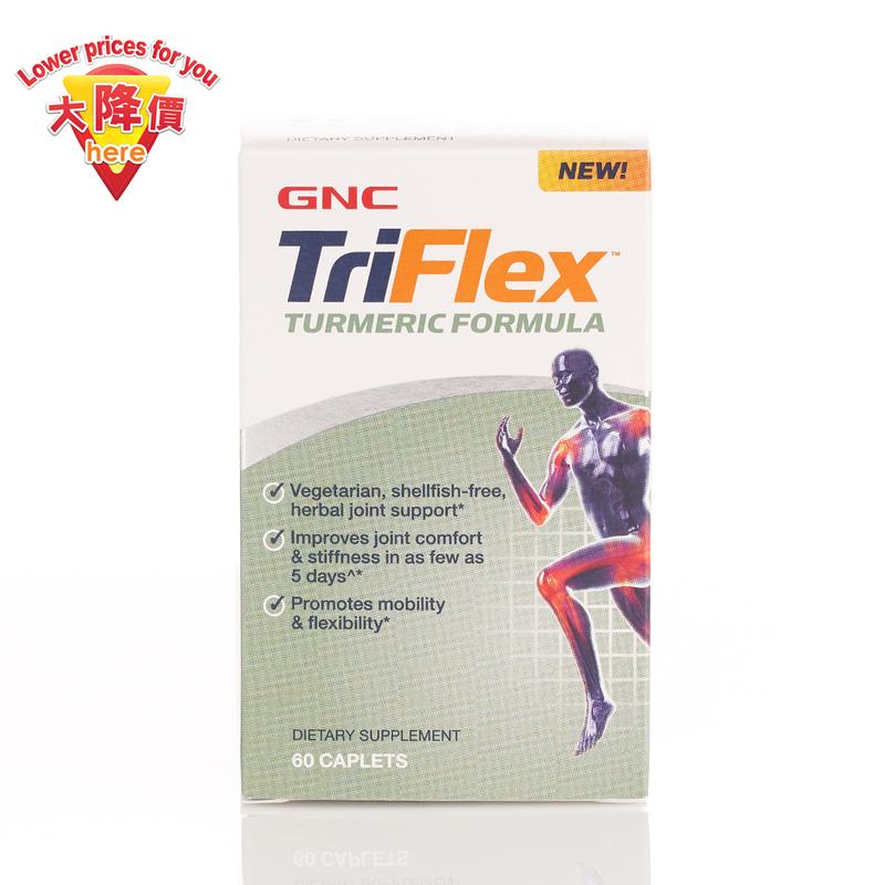 GNC Triflex™Turmeric 60pcs
