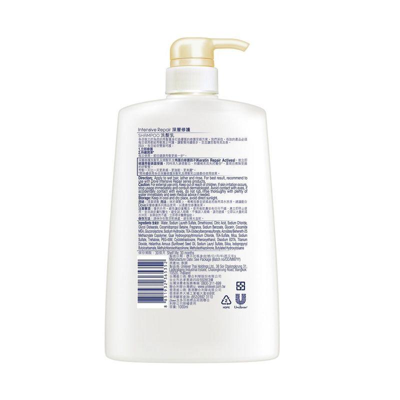 Dove Nutritive Soultion Intensive Repair Shampoo 1L