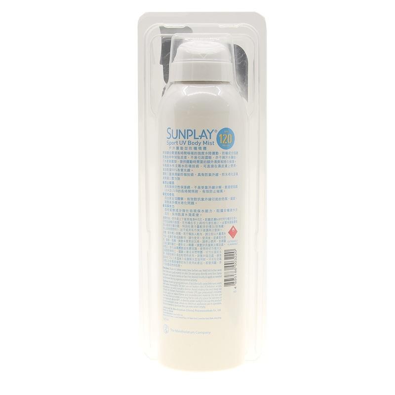 Sunplay Sport Body Mist Spray SPF120 PA++++ 165mL