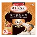 Kao Eye Mask (Chen Pi) 2pcc -F