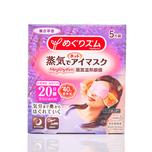 Kao Megrhythm Steam Eye Mask Lavender 5pcs