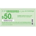$50 Discount Coupon (Aptamil Essensis)