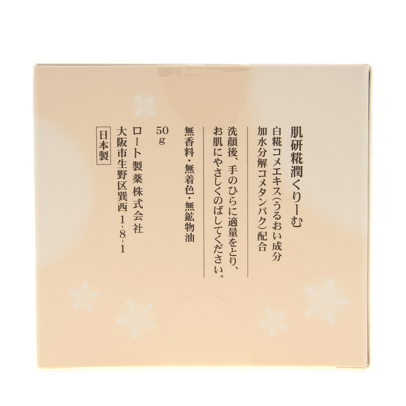 Hada Kouji Treatment Cream 50g