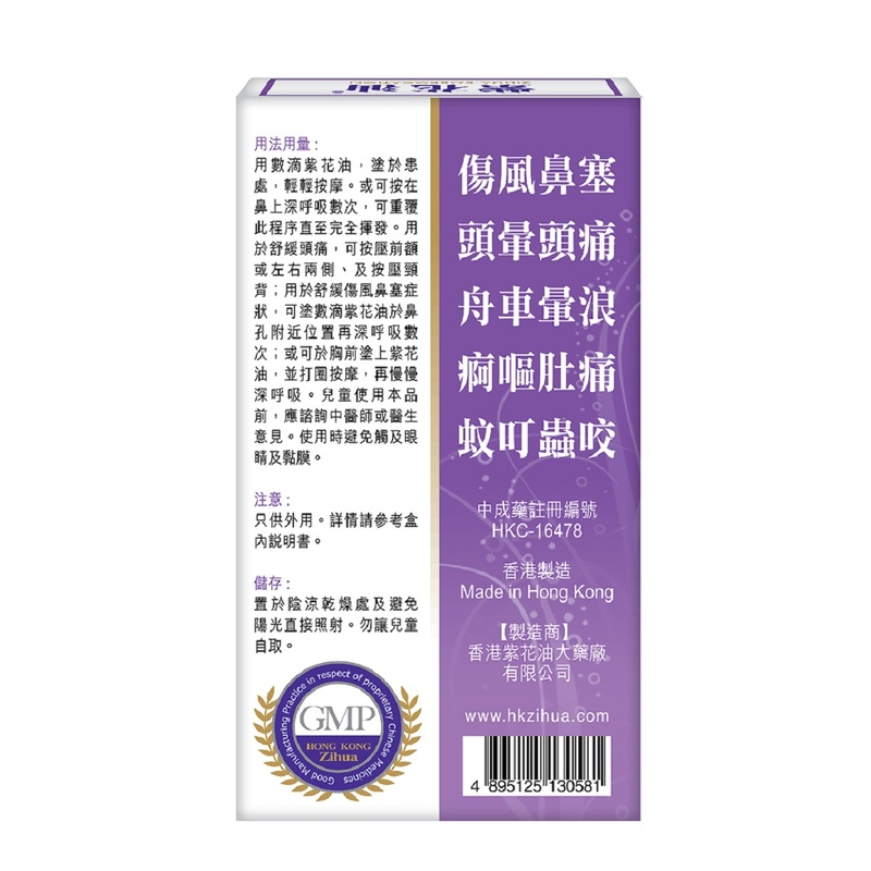 Zihua Embrocation 12mL
