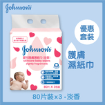 J&J Baby Wipes Refill 80pcs x3bags