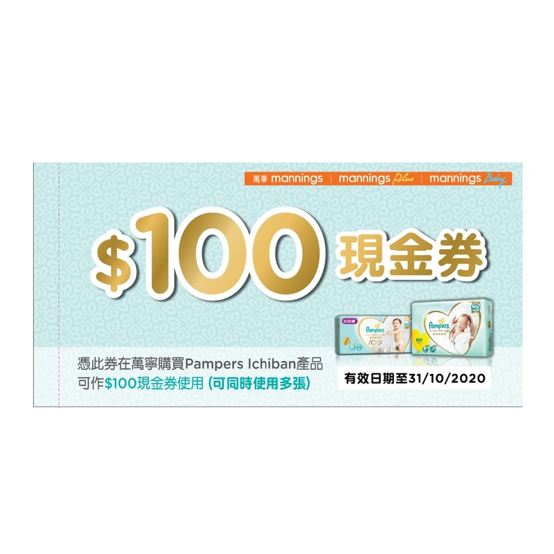 Pampers $800 Coupon Booklet 1pc