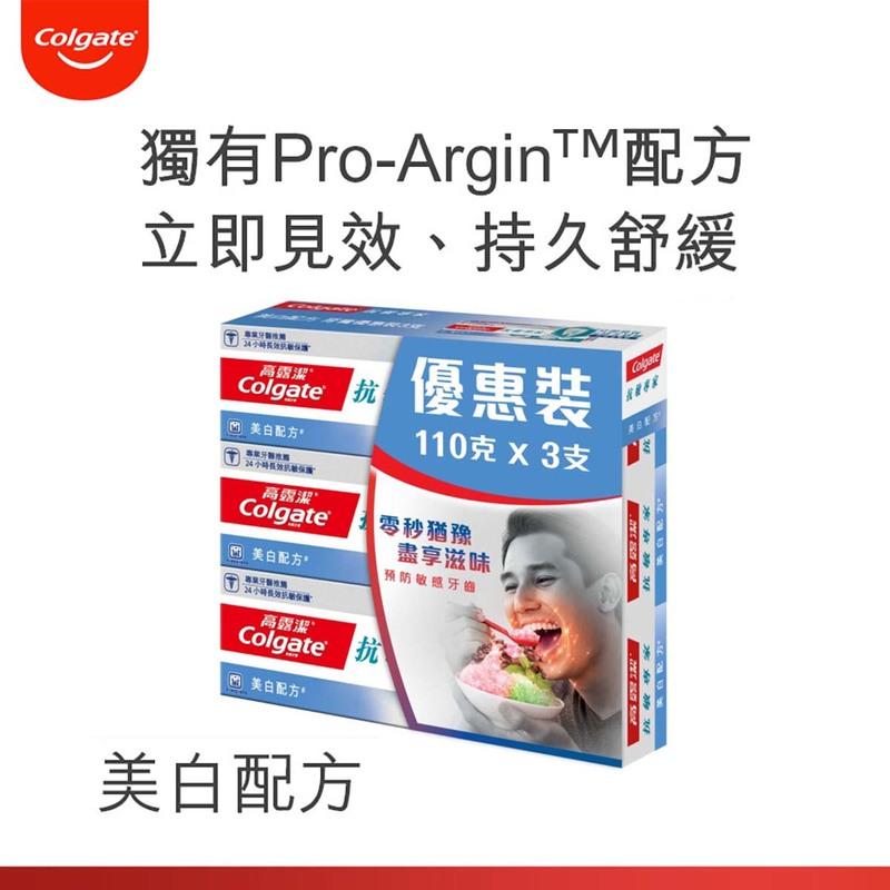Colgate Sensitive Pro-Relief Whitening Toothpaste 110gx3pcs