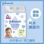 J&J Baby Messy Times Wipes 20pcs X5bags