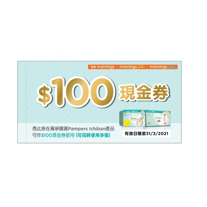 Pampers $1800 Coupon Booklet($100 x 18)(Expiry Date: Mar 31,2021)