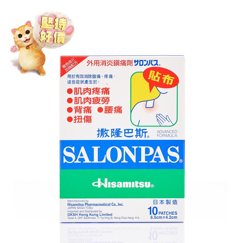 Salonpas Advance Plaster 10pcs
