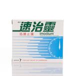 Imodium Diarrhiea Tablets 8pcs