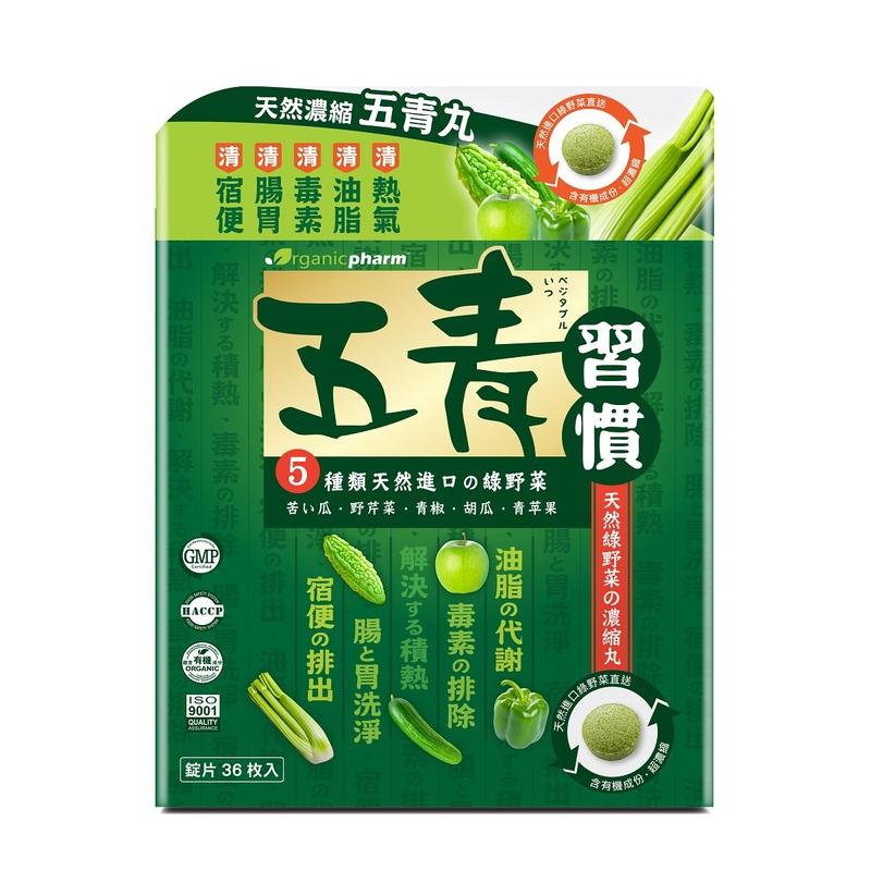 Organicpharm VegeFive Tablet 36pcs