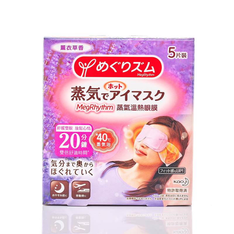 Kao Megrhythm Steam Eye Mask Lavender 5pcs