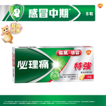 Panadol Cold and Flu Extra 8 Caplets