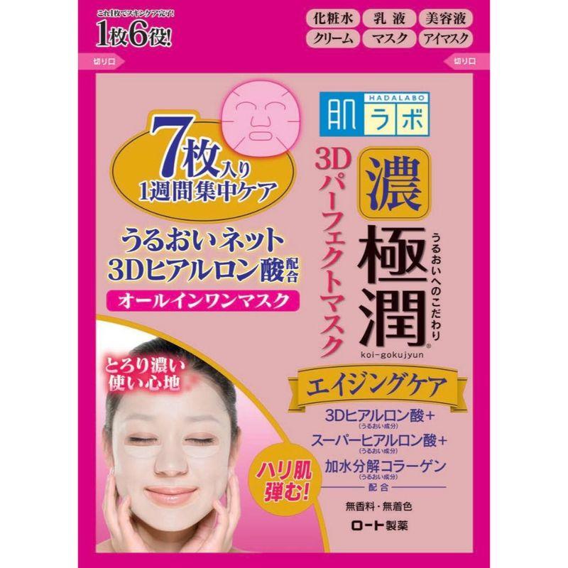 Hada Labo 3D Perfect Mask, 7pcs