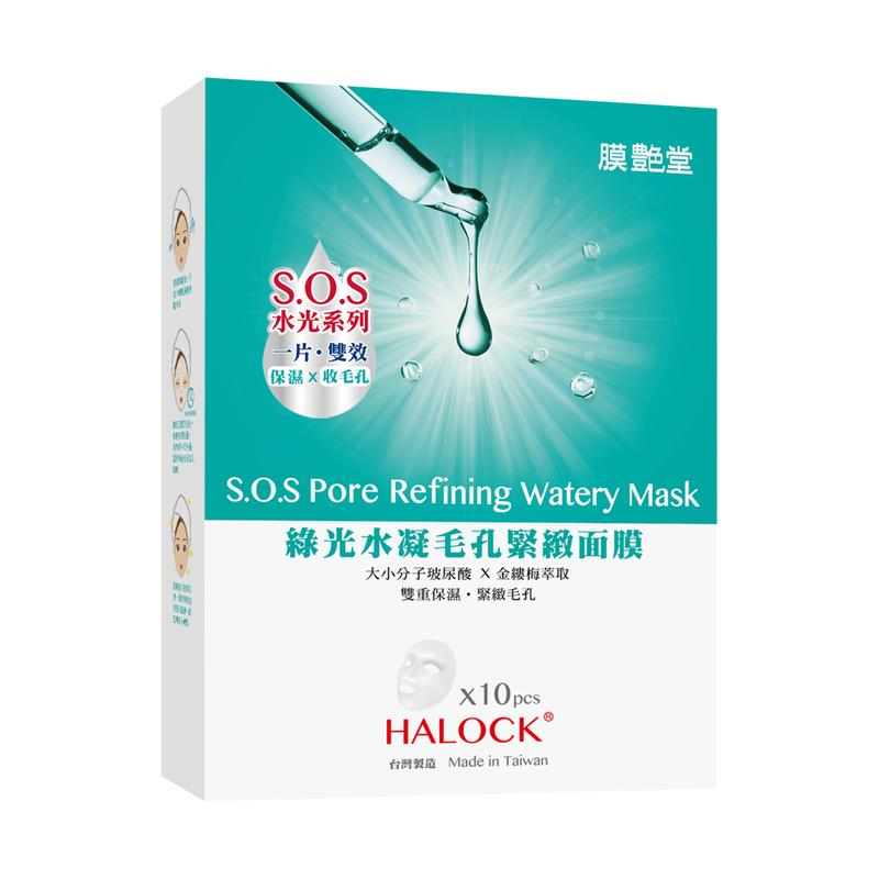 Halock S.O.S. Pore Refining Mask 10pcs