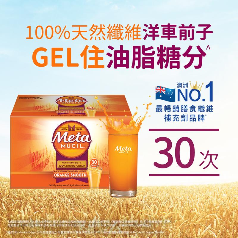 Metamucil Orange Smooth 30 Sachets